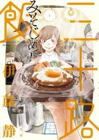 紀伊國屋書店BookWebで買える「三十路飯(2)」の画像です。価格は596円になります。