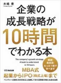 企業の成長戦略が10時間でわかる本―――起業・MBA(経営学)・IPO(株式公開)のエッセンスを同時に学べる