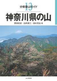 13 神奈川県の山
