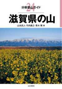 24 滋賀県の山