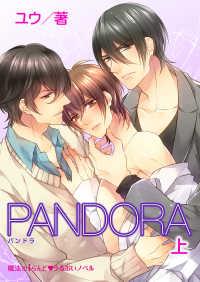 PANDORA[上]