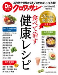 紀伊國屋書店BookWebで買える「Dr.クロワッサン 食べて治す健康レシピ」の画像です。価格は779円になります。