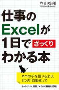 仕事のExcelが1日でざっくりわかる本