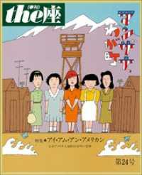 24号 マンザナ、わが町(1993)