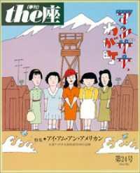 24号 マンザナ、わが町 改訂版(1995)