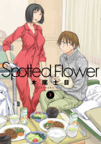 Spotted Flower 2巻 楽園