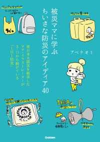 被災ママに学ぶちいさな防災のアイディア40 東日本大震災を被災したママ・イラストレーターが3・11から続けている「1日1防災」