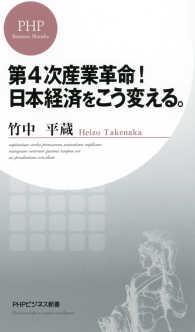 第4次産業革命! 日本経済をこう変える。