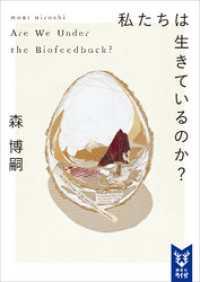 私たちは生きているのか? Are We Under the Biofeedback ?