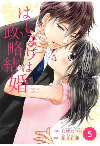 Berry's COMICS<br> comic Berry's はじまりは政略結婚 - 5巻