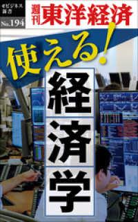 使える!経済学―週刊東洋経済eビジネス新書No.194