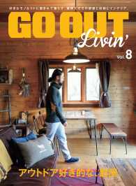 GO OUT特別編集 GO OUT LIVIN' Vol.8 GO OUT