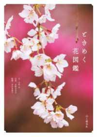 ときめく花図鑑