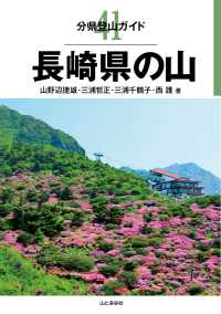 41 長崎県の山
