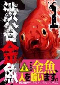 渋谷金魚 1巻