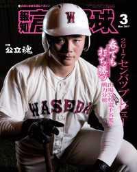 報知高校野球 ― 2017年3月号