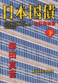 日本国債 改訂最新版(下)