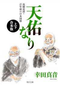 天佑なり 高橋是清・百年前の日本国債【上下 合本版】