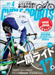 CYCLE SPORTS 2017年 4月号