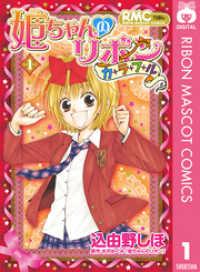 姫ちゃんのリボン カラフル 1