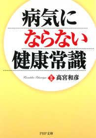 紀伊國屋書店BookWebで買える「病気にならない健康常識」の画像です。価格は559円になります。