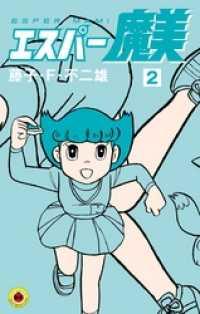 エスパー魔美(2) / 藤子・F・...