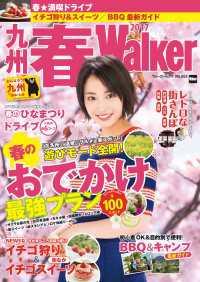 九州春Walker2017