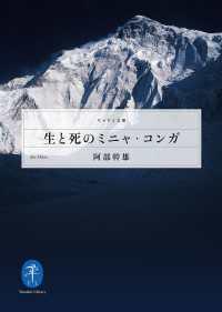ヤマケイ文庫 生と死のミニャ・コンガ