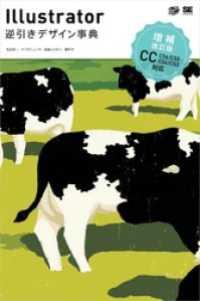 紀伊國屋書店BookWebで買える「Illustrator逆引きデザイン事典[CC/CS6/CS5/CS4/CS3]」の画像です。価格は2,592円になります。