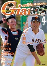 紀伊國屋書店BookWebで買える「月刊ジャイアンツ」の画像です。価格は500円になります。
