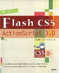 CGリテラシー Flash CS5/ActionScript 3.0