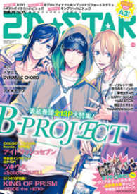 別冊JUNON<br> 2D☆STAR Vol.6