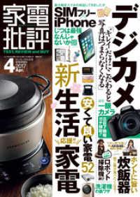 紀伊國屋書店BookWebで買える「家電批評 2017年 04月号」の画像です。価格は680円になります。
