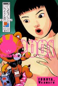 Wsamarus 2001 ― 本編