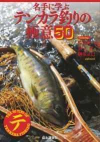 名手に学ぶ テンカラ釣りの極意50