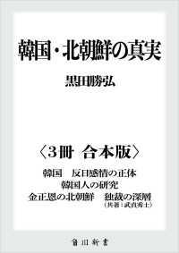 韓国・北朝鮮の真実【3冊 合本版】