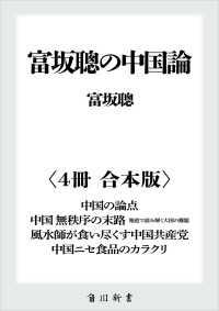 富坂聰の中国論【4冊 合本版】