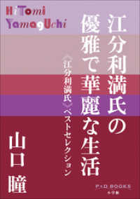 P+D BOOKS 江分利満氏の優雅で華麗な生活 ≪江分利満氏≫ベストセレクション
