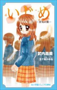 紀伊國屋書店BookWebで買える「小学館ジュニア文庫 いじめ?勇気の翼?」の画像です。価格は756円になります。
