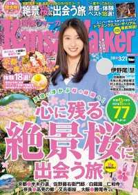 紀伊國屋書店BookWebで買える「KansaiWalker関西ウォーカー 2017 No.6」の画像です。価格は392円になります。