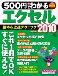 500円でわかる エクセル2010