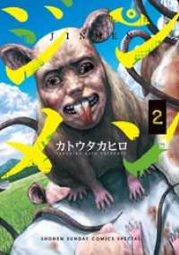 ジンメン(2)