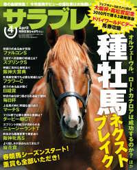 紀伊國屋書店BookWebで買える「サラブレ 2017年4月号」の画像です。価格は756円になります。