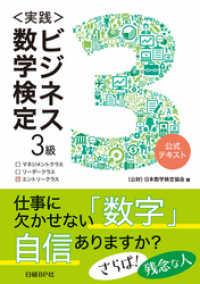 <実践> ビジネス数学検定3級