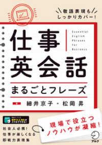 紀伊國屋書店BookWebで買える「[音声DL付]仕事英会話まるごとフレーズ」の画像です。価格は972円になります。