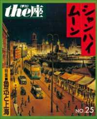 25号 シャンハイムーン(1993)