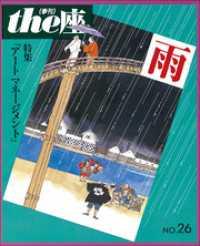 26号 雨(1994)