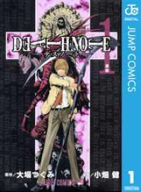 DEATH NOTE モノクロ版 全12巻セット