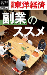 紀伊國屋書店BookWebで買える「副業のススメ—週刊東洋経済eビジネス新書No.198」の画像です。価格は216円になります。