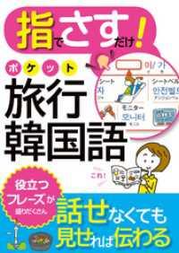 紀伊國屋書店BookWebで買える「指でさすだけ! ポケット旅行韓国語」の画像です。価格は486円になります。